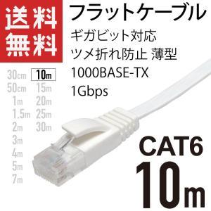 LANケーブル フラット 10m ギガ対応 CAT6 ツメ折れ防止 薄型 フラットケーブル ストレー...