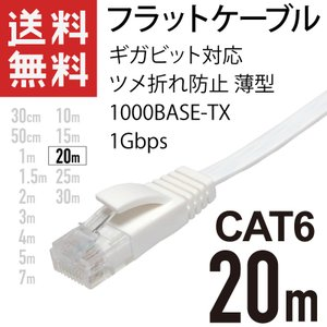 LANケーブル フラット 20m ギガ対応 CAT6 ツメ折れ防止 薄型 フラットケーブル ストレー...