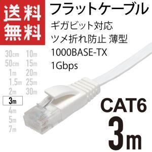 LANケーブル フラット 3m ギガ対応 CAT6 ツメ折れ防止 薄型 フラットケーブル ストレート...
