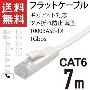 LANケーブル フラット 7m ギガ対応 CAT6 ツメ折れ防止 薄型 フラットケーブル ストレート...