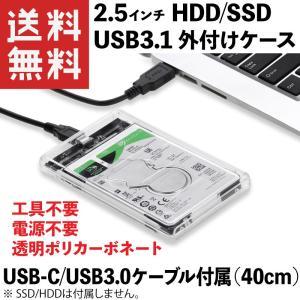 2.5インチ SSD/HDD 外付けケース USB3.1 透明ポリカーボネート製 SATA3.0対応...