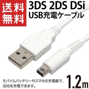 3DS USB充電ケーブル 1.2m ホワイト 3DS/3DS LL/New3DS/New3DS L...