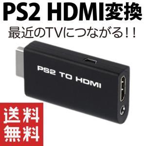 使用方法  1. このHDMI変換アダプターを接続する前に、PS2本体の設定を変更します。 2. P...