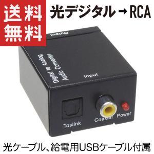 DAオーディオ変換器 DAC DAコンバーター 光デジタル RCAアナログ TOS Toslink 光ケーブル付き