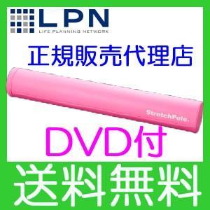 ストレッチポールEX(R) ピンク LPN