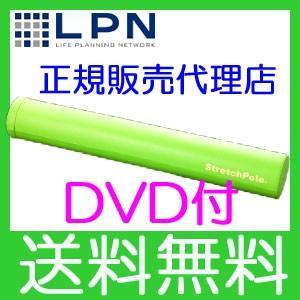 ストレッチポールEX(R) ライトグリーン LPN
