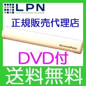 ストレッチポールEX(R) アイボリー LPN