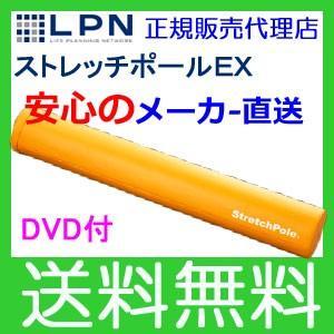ストレッチポールEX(R) イエロー LPN