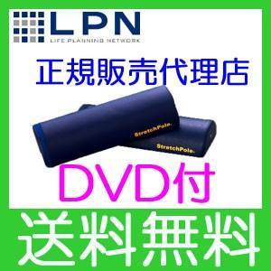 ストレッチポールEX  ハーフカット(R) ネイビー (2本1セット) LPN正規品