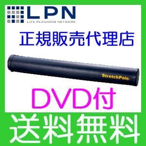 ストレッチポールMX(R) ネイビー LPN