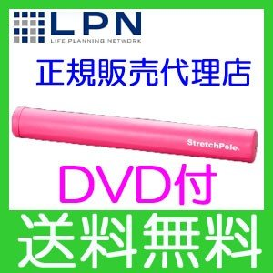ストレッチポールMX(R) ピンク LPN
