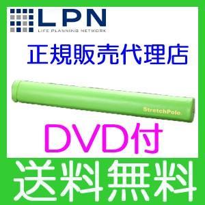 ストレッチポールMX(R) ライトグリーン LPN