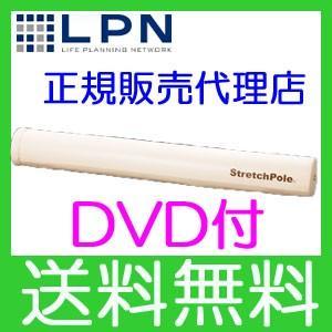 ストレッチポールMX(R) アイボリー LPN