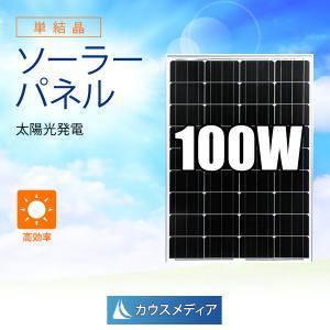 太陽光 パネル ソーラーパネル 太陽 発電  単結晶 100W|kausmedia