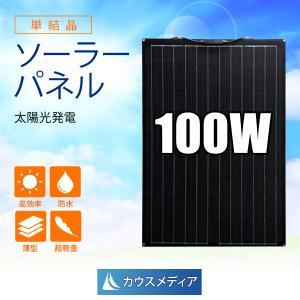薄型 軽量 100W単結晶 セミフレキシブルソーラーパネル