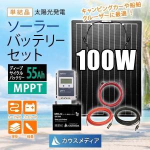 超軽量薄型防水 100Wソーラー発電蓄電デルコM...の商品画像