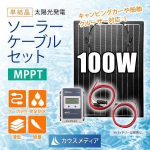 超軽量薄型防水100WソーラーMPPTケーブルセット|kausmedia
