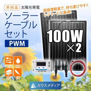 12Vシステム 超軽量薄型防水ソーラーパネル100W2枚 ソーラー発電ケーブルセット|kausmedia