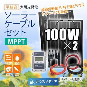 12Vシステム超軽量薄型防水100Wx2 単結晶 ソーラー発電蓄電MPPTケーブルセット|kausmedia