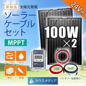 24Vシステム超軽量薄型防水100Wx2 単結晶 ソーラー発電蓄電MPPTケーブルセット|kausmedia