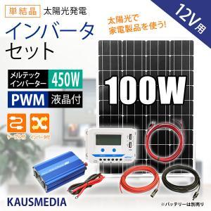 100Wソーラー発電蓄電インバータセット メルテック450Wインバーター バッテリーなし 日本語取扱説明書付|kausmedia