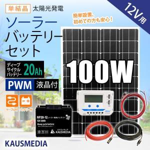 100Wソーラー発電蓄電バッテリーセット パナソニックバッテリー