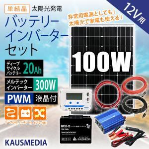 100Wソーラー発電 300Wインバーターセット 20Ahデ...