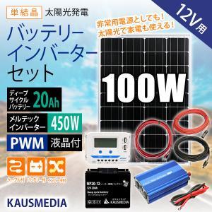 100Wソーラー発電 450Wインバーター 20Ahディープ...