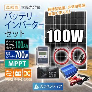 100Wソーラー発電 国産700Wインバーター 100Ahディープサイクルバッテリーセット|kausmedia