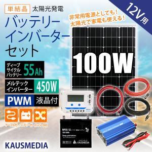 100Wソーラー発電 450Wインバーター 55Ahディープサイクルバッテリーセット|kausmedia