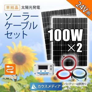 24Vシステム ソーラーパネル100W2枚 ソーラー発電ケーブルセット|kausmedia