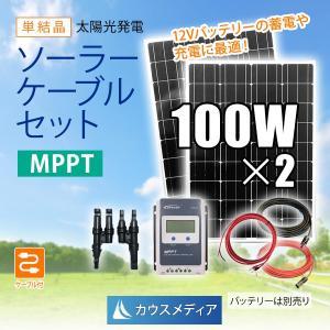 12V 100Wx2 単結晶 ソーラー発電蓄電MPPTケーブルセット|kausmedia