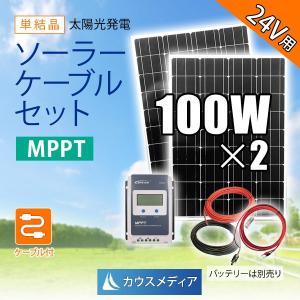 24V 100Wx2 単結晶 ソーラー発電蓄電MPPTケーブルセット|kausmedia