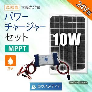 MPPTソーラーチャージコントローラー パワーチャージャー24 防水10Wソーラーパネル 日本語取扱...