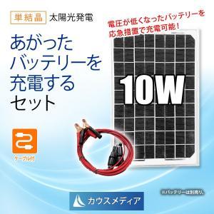 あがったバッテリーを充電するソーラーセット10W