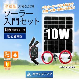 完全防水 10Wソーラー発電・蓄電ケーブルセット|kausmedia