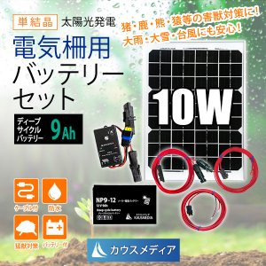 防水10W単結晶ソーラーパネル 完全防水5Aソーラーチャージコントローラー 9Ahディープサイクルシ...