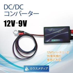 12Vのバッテリーで9V電気柵が使用できるDC/DCコンバーター|kausmedia