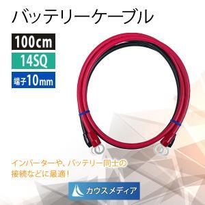 バッテリーケーブル KIV14SQケーブル100cm  圧着端子10mm