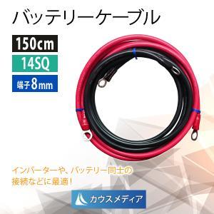 バッテリーケーブル KIV14SQケーブル150cm 圧着端子8mm