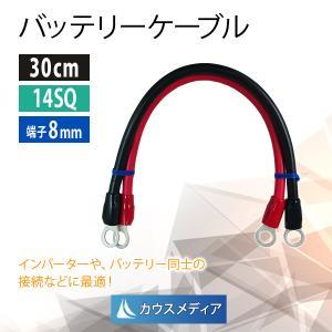 バッテリーケーブル KIV14SQケーブル30cm 圧着端子8mm|kausmedia