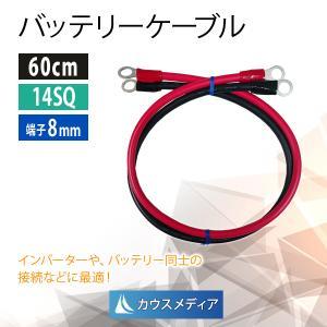 バッテリーケーブル KIV14SQケーブル60cm 圧着端子8mm