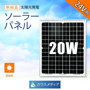 太陽光 パネル ソーラーパネル 太陽 発電 単結晶 36V 20W|kausmedia