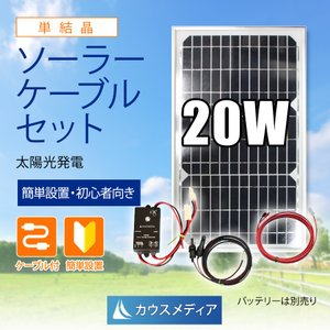 20W 単結晶 ソーラー発電蓄電ケーブルセット