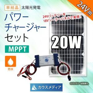 MPPTソーラーチャージコントローラー パワーチャージャー24 防水20Wソーラーパネル 日本語取扱...