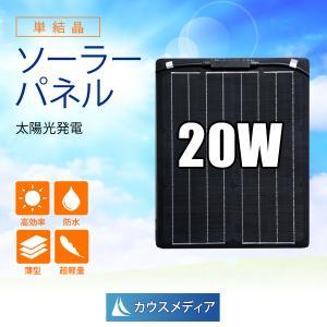 薄型 軽量 セミフレキシブル 20W単結晶ソーラーパネル|kausmedia