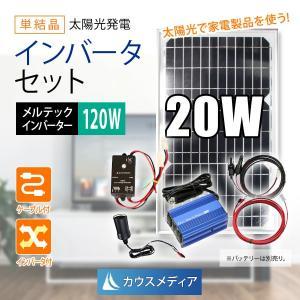 20Wソーラー発電蓄電インバータセット メルテック120Wインバーター バッテリーなし 日本語取扱説明書付|kausmedia