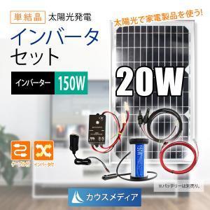 20Wソーラー発電蓄電 150Wインバータセット 当店オリジナル日本語説明書付|kausmedia
