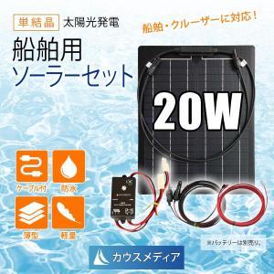 船舶に最適 20Wセミフレキシブルタイプ ソーラー発電ケーブルセット