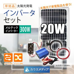 20Wソーラー発電蓄電インバーターセット バッテリーなし メルテック240Wインバーター|kausmedia